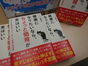 出版された猫背本